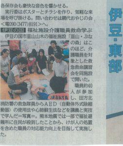 AED sizuoka