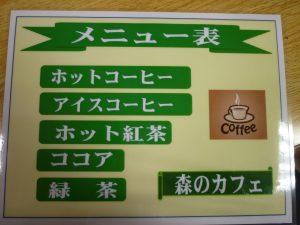 森カフェ11-2